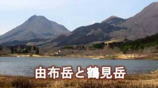 別府志高湖と乙原の滝