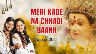 Meri Kade Na Chhadi Baanh - Nooran Sisters | Mata Ki Bhetein | Nupur Audio