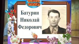 Посвещается  Дню Победы в Великой Отечественной войны 1941 - 1945г.  9 Мая 2016 года фильм первый