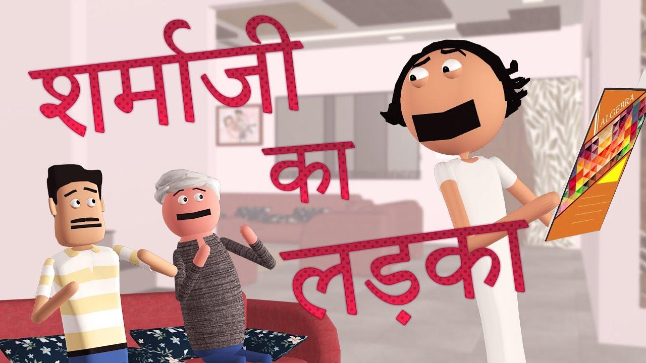 Sharma ji Ka Ladka  शर्माजी का लड़का    Goofy Works   Comedy Toons Cartoon