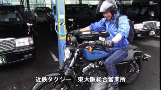 近鉄タクシー 紹介ビデオ(KT企画)ver.1