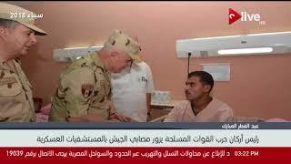 رئيس أركان حرب القوات المسلحة يزور مصابي الجيش بالمستشفيات العسكرية في عيد الفطر المبارك