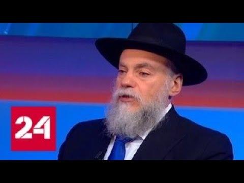 Александр Борода о значении Дня Победы для евреев - Россия 24