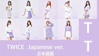 Cover images TWICE TT-Japanese ver.-