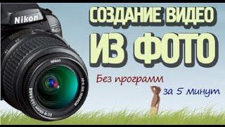 Как сделать видео из фотографий и музыки Сделать профессиональное видео слайдшоу бесплатно!(, 2014-07-11T13:35:34.000Z)