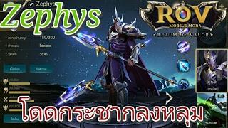 Garena RoV Thailand-รีวิวZephysไฟต์เตอร์สุดโหดที่คน.ไม่เล่น!!