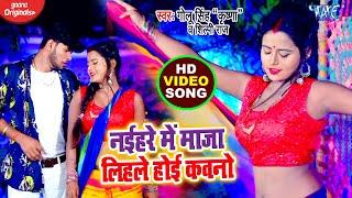 नईहर में मजा लिहले होई कवनो | #Golu Singh Krishna और #Shilpi Raj का नया सुपरहिट Bhojpuri Song