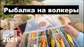 Маленькая поездка на рыбалку с Волкерами в жаркую погодку Окунь Щука на озере