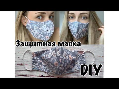 Как сшить многоразовую защитную маску для лица из хлопка. Мастер-класс с выкройкой