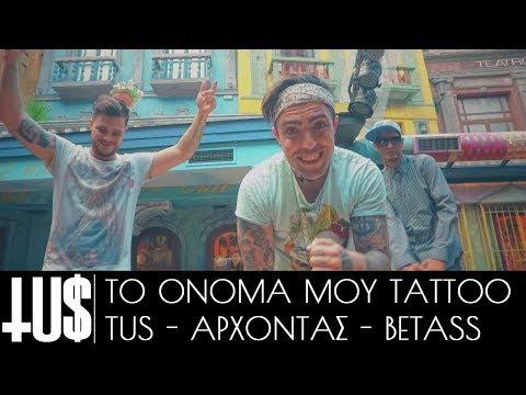 TUS & Άρχοντας & BETass - Το όνομά μου Tattoo - Official Video Clip