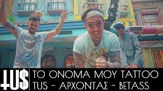 Смотреть клип Tus & Άρχοντας & Betass - Το Όνομά Μου Tattoo