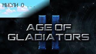 мысли о Age of Gladiators 2