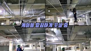 (cable laying)(주)탑로드 남양주 00아파트…