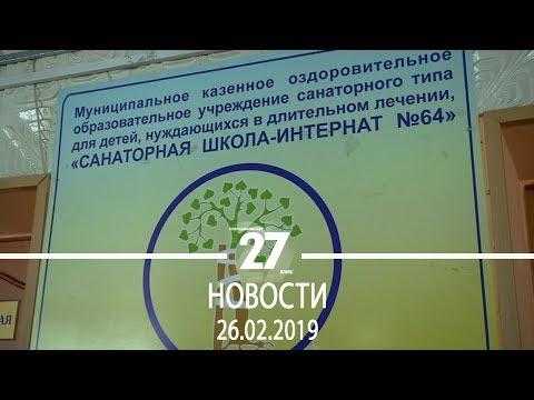 Новости Прокопьевска 26.02.2019