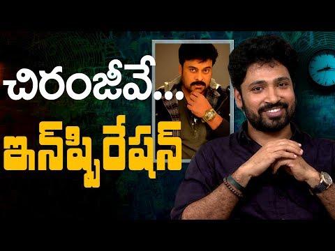 Chiranjeevi is my inspiration: Darshakudu hero Ashok Bandreddi interview    Indiaglitz Telugu