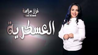يمه يمه العسكري ( العسكرية - حب الجيش ) غزل سلامة  وطني 2021 || Official Music ghazal salamah