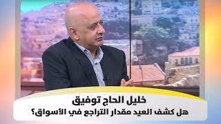 خليل الحاج توفيق - هل كشف العيد مقدار التراجع في الأسواق؟ - أصل الحكاية
