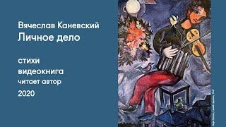 """Вячеслав Каневский, """"Личное дело"""", стихи, видеокнига, 2020, читает автор"""