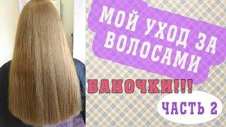 видео ЧЁРНЫЙ СПИСОК ингредиентов косметики