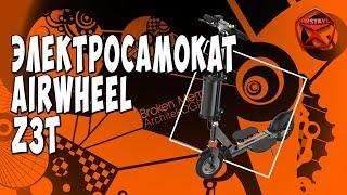 Электросамокат Airwheel Z3T / Арстайл /
