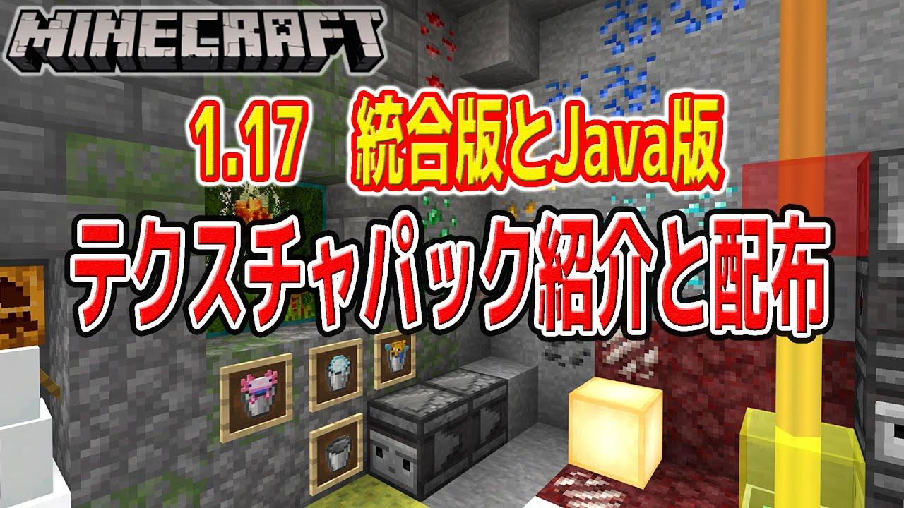 【ひろばにら】1.17テクスチャパック配布【Minecraft 統合版とJava版】