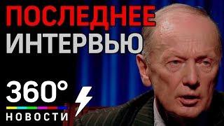 Михаил Задорнов: последнее интервью сатирика