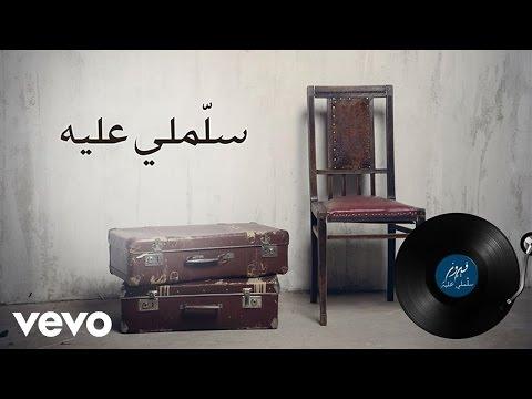 Fairuz فيروز - Sallimleh Alayh سلملي عليه (Lyric Video)