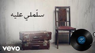 Fairuz فيروز - Sallimleh Alayh