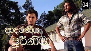 Adaraniya Purnima | Episode 04 (ආදරණීය පූර්ණිමා) Thumbnail