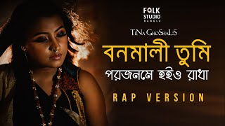 Bonomali Tumi Porojonome Hoyo Radha | Tina | Folk Studio Bangla New Song 2019 |