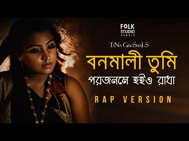 Bonomali Tumi Porojonome Hoyo Radha | Tina | Folk Studio Bangla New Song 2020 | Official Music Video