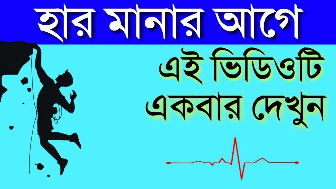 জীবন বদলানোর সহজ নিয়ম l Bangla Motivational Video by Bong Motivation