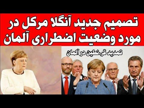 Download تصمیم جدید آنگلا مرکل و دولت آلمان   Afg Internet TV