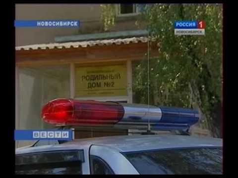 видео: В роддом с мигалкой ВЕСТИ НОВОСИБИРСК