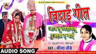 2019_का सबसे सुपरहिट_विदाई गीत_आज तू छोडा़वेलू दुअरवा ए माई_Aj Tu Chhodavelu Duarawa A Mai_Meena