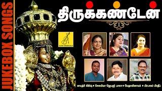 Sri Lakshmi Narashimar Thirukkanden Juke Box