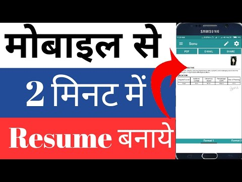 How To Make Resume Cv From Mobile Phone अपन र ज य म