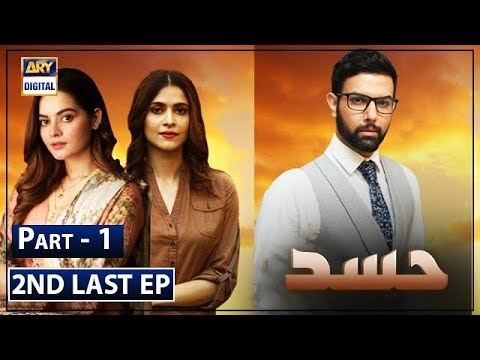 Hassad Episode 21 | 26th August 2019 | ARY Digital [Subtitle Eng]