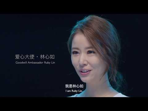 Introducing Ruby Lin, our latest goodwill ambassador in China