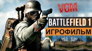 Игрофильм Battlefield 1 \ Русская озвучка1080p (все кат сцены)