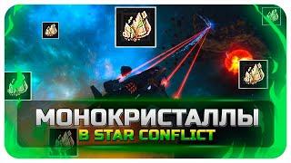 Star Conflict Монокристалл. Где взять? смотреть онлайн в хорошем качестве бесплатно - VIDEOOO