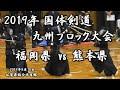 2019年【 - 少年男子 - 福岡 vs 熊本 - 県代表チーム - 】国体剣道 - 九州ブロック - Dream Team - high level kendo