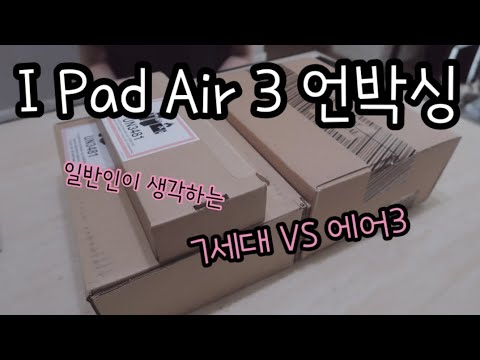 [언박싱]-동생과 함께하는 아이패드 에어3 언박싱/아이패드 에어3 아이패드 7세대 비교하기/아이패드 비교/애플 펜슬 언박싱/비츠 헤드폰/일반인이 생각하는 차이점.