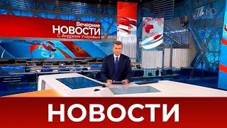 Выпуск новостей в 18:00 от 10.09.2021