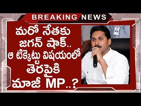 YS Jagan Mohan Reddy Shock To His Party Leader Over MLA Ticket | YSRCP | AP Politics