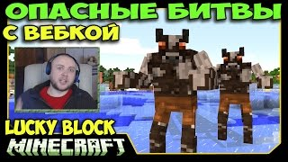 ч.45 Опасные битвы в Minecraft - Менотавры (Myths and Monsters)