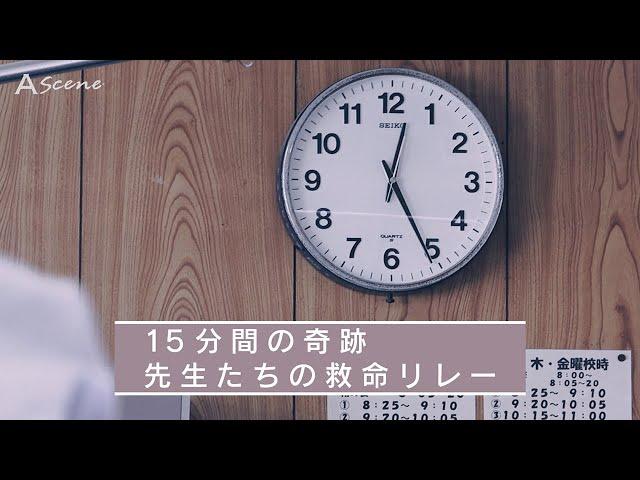 【ドキュメンタリー動画】小学校の教室、15分間の奇跡 先生たちの救命リレー