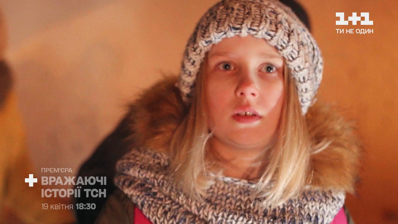 Трагедія дітей, яких розлучила війна: Вражаючі історії ТСН. Дивіться з 19 квітня на 1+1