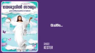 Vachanam | Sung by Kester | Yesuvil Soughyam  | HD Song