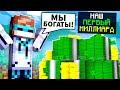МАЙНКРАФТ, НО МЫ СЛУЧАЙНО НАШЛИ МИЛЛИАРД SkyBlock RPG [Остров РПГ] #83